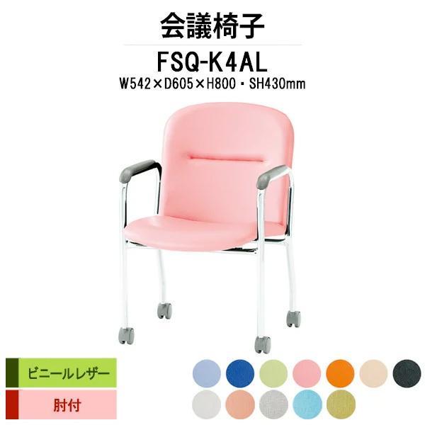 会議椅子 肘付 FSQ-K4AL W542xD605xH800mm ビニールレザー キャスター脚タイプ ミーティングチェア 会議用イス 会議用いす
