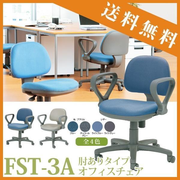 事務椅子 オフィスチェア FST-3A W585xD555xH747~837mm 肘付 送料無料(北海道 沖縄 離島を除く) 事務所 事務室 事務室 会社 企業