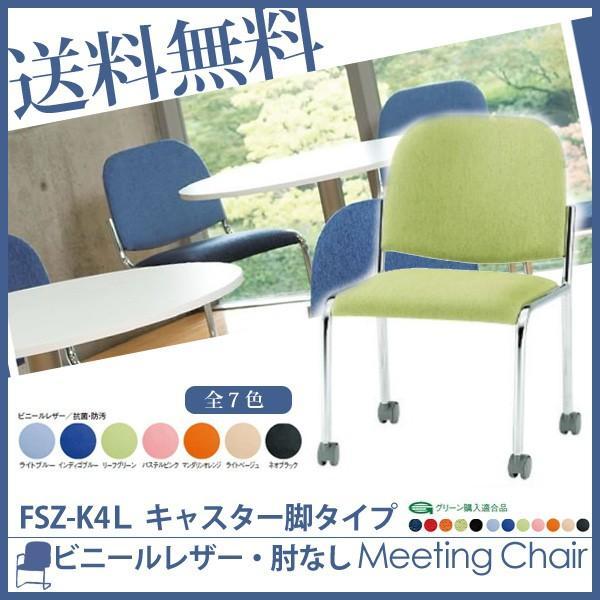 会議椅子 FSZ-K4L W506xD567xH783mm ビニールレザー キャスター脚タイプ ミーティングチェア 会議用イス 会議用いす