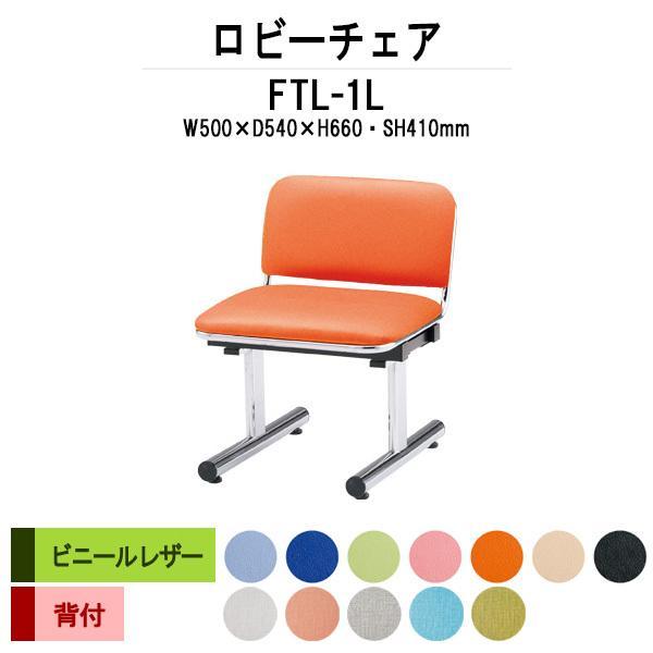 ロビーチェア 背付 背付 1人掛 FTL-1L ビニールレザー W500XD540XH660 SH410mm 病院 待合室 いす 廊下 店舗 業務用 長椅子