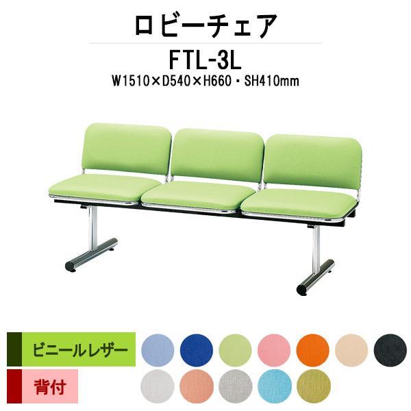 ロビーチェア 背付 3人掛 FTL-3L ビニールレザー ビニールレザー W1510XD540XH660 SH410mm 病院 待合室 いす 廊下 店舗 業務用 長椅子