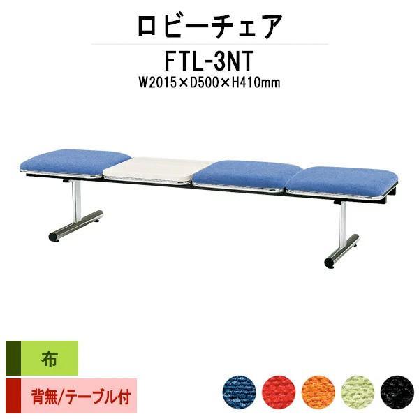 ロビーチェア 背なし 3人掛 テーブル付 FTL-3NT 布張り W2015XD500XH410mm W2015XD500XH410mm 病院 待合室 いす 廊下 店舗 業務用 長椅子