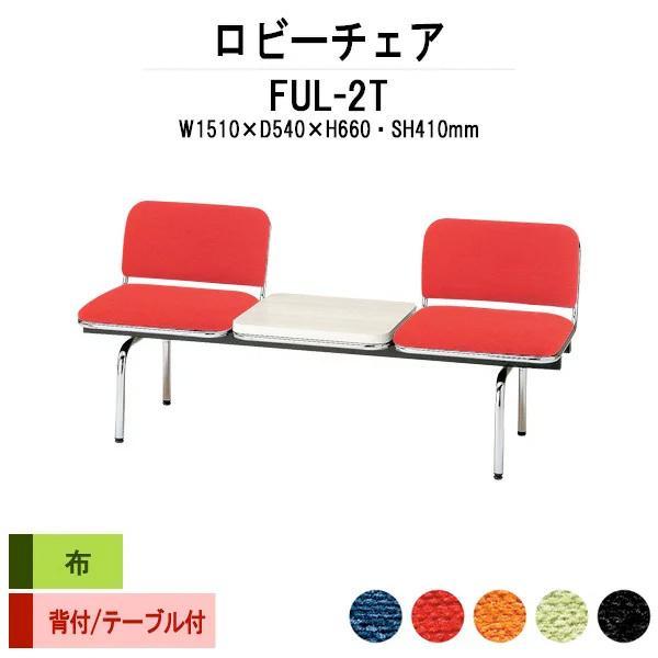 ロビーチェア 背付 2人掛 テーブル付 FUL-2T 布張り W1510XD540XH660 SH410mm 病院 待合室 いす 廊下 店舗 業務用 長椅子