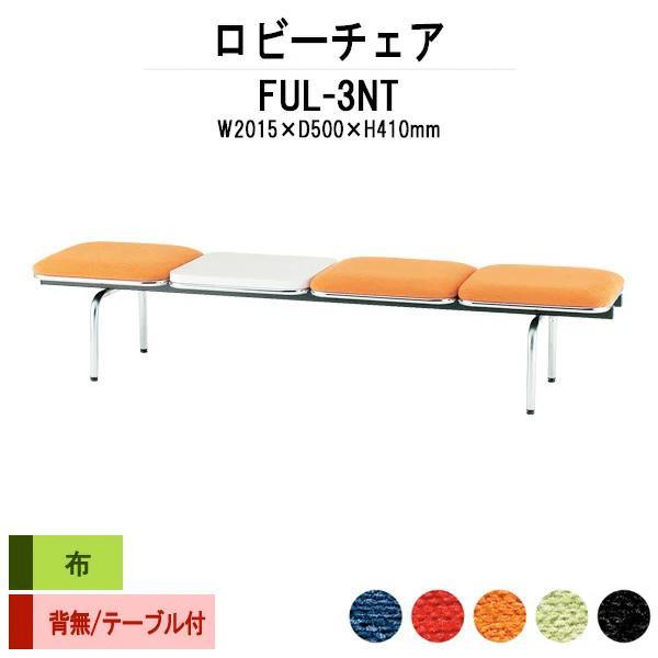 ロビーチェア ロビーチェア 背なし 3人掛 テーブル付 FUL-3NT 布張り W2015XD500XH410mm 病院 待合室 いす 廊下 店舗 業務用 長椅子