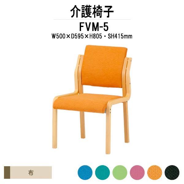 介護用椅子 FVM-5 W50xD59.5xH80.5cm 布 肘なし 送料無料(北海道 沖縄 沖縄 離島を除く) 木製椅子 介護椅子