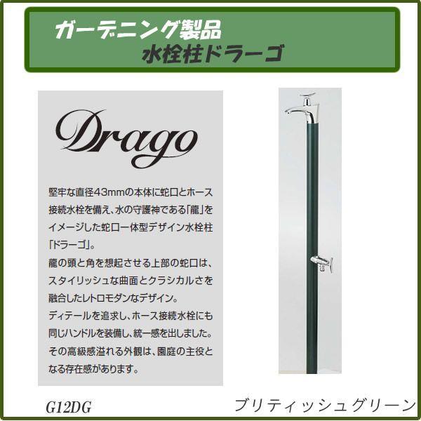ガーデニング製品 ガーデニング水栓 水栓柱ドラーゴ ブリティッシュグリーン G12DG