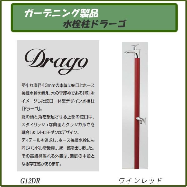 ガーデニング製品 ガーデニング水栓 水栓柱ドラーゴ ワインレッド G12DR
