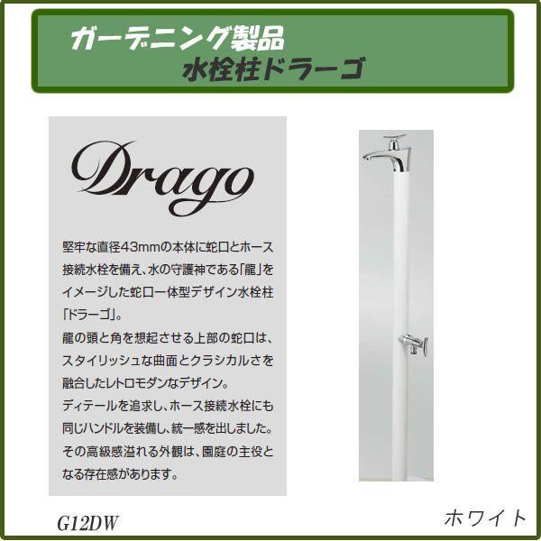 ガーデニング製品 ガーデニング水栓 水栓柱ドラーゴ ホワイト G12DW