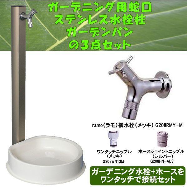 ラモ横水栓蛇口 (メッキ)+簡単ホース取り外しセット+水栓柱 角型60×900mm(ステンレス)+ガーデンパンのセット G210RMY-M+G206-S60K-4SET