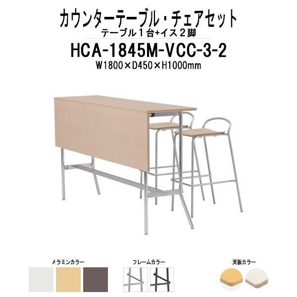 カウンターテーブル HCA-1845M・カウンターチェア VCC-003 2脚セット 送料無料(北海道 沖縄 離島を除く) 会議テーブル 会議テーブル 店舗用椅子 ダイニング カフェ バー