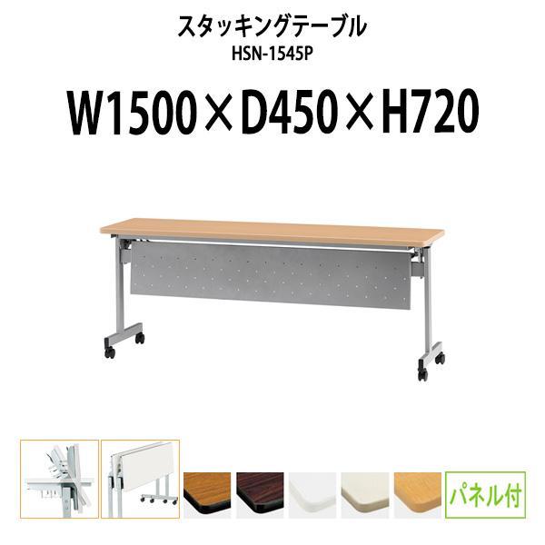 スタッキングテーブル 折りたたみ(天板跳上式) キャスター付 HSN-1545P W1500xD450xH720mm スタッキング機能付 パネル付 スタックテーブル 会議テーブル