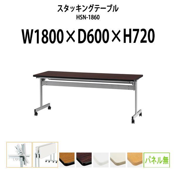 スタッキングテーブル 折りたたみ(天板跳上式) キャスター付 HSN-1860 W1800xD600xH720mm スタッキング機能付 スタックテーブル 会議テーブル