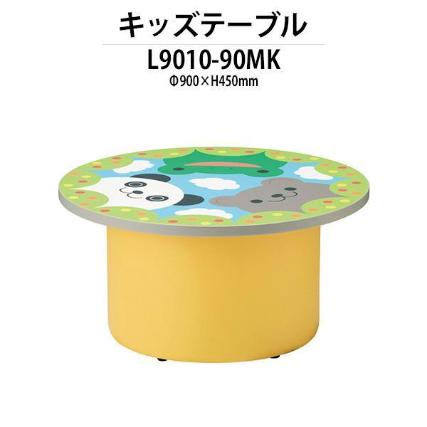 キッズテーブル L9010-90MK Φ900×H450mm 丸型 無地 子供テーブル 幼稚園 保育園 子供用