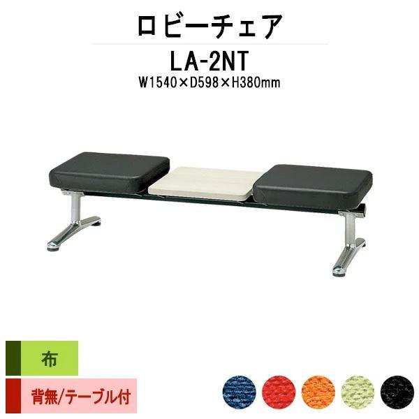 ロビーチェア 背なし 2人掛 LA-2NT 布張り テーブル付 W1440xD498xH380mm 病院 待合室 いす 廊下 店舗 業務用 長椅子