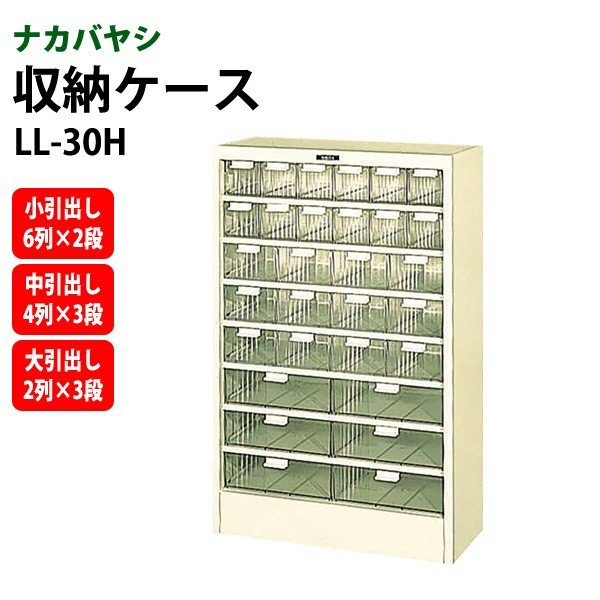 収納ケース ピックケース LL-30H W570×D255×H880mm 書類 整理 棚 収納 ナカバヤシ