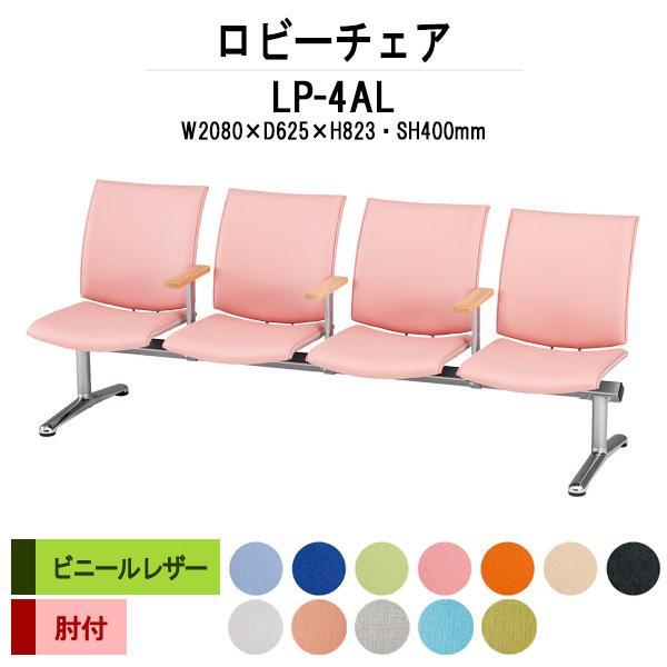 ロビーチェア 背付 4人掛 肘付 LP-4AL ビニールレザー W2080×D625xH823 SH400mm 病院 待合室 いす 廊下 店舗 業務用 長椅子