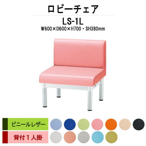ロビーチェア 背付 1人掛 LS-1L ビニールレザー W600XD600XH700mm W600XD600XH700mm SH380mm 病院 待合室 いす 廊下 店舗 業務用 長椅子
