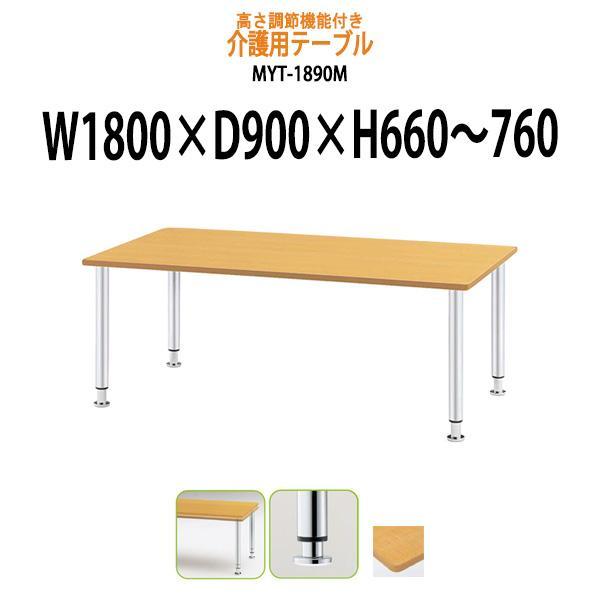 介護テーブル 車椅子 上下昇降 MYT-1890M メッキ脚タイプ W1800xD900xH660〜760mm 老人ホーム デイサービス 介護施設 福祉施設 食堂用テーブル