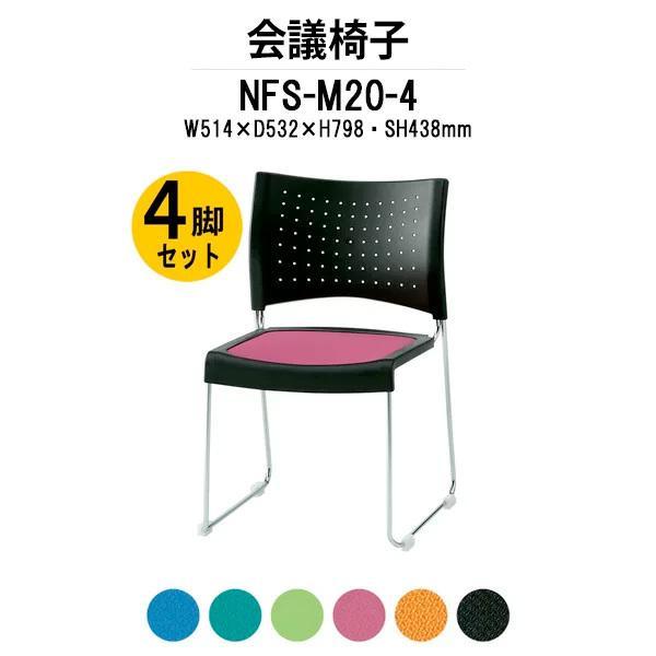 会議椅子 会議椅子 4脚セット NFS-M20-4 W514xD532xH798mm 布張り メッキ脚タイプ ミーティングチェア 会議用イス 会議用いす