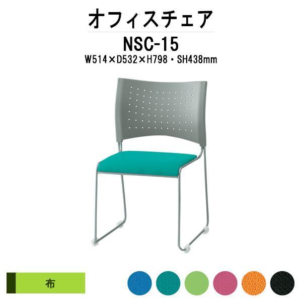 会議椅子 会議椅子 NSC-15 W514xD532xH798mm 連結機能で整列しやすい 布タイプ ミーティングチェア 会議用イス 会議用いす