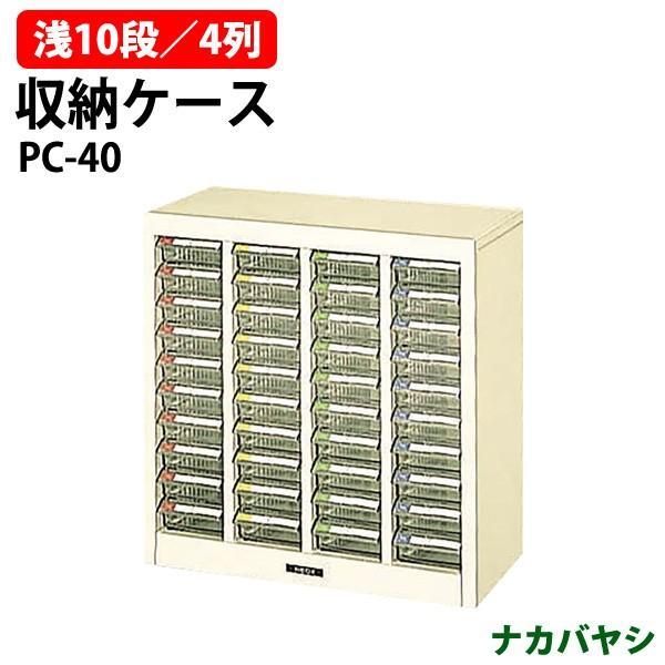 収納ケース ピックケース PC-40 浅型10段×4 W492×D240×H500mm 書類 整理 棚 収納 ナカバヤシ