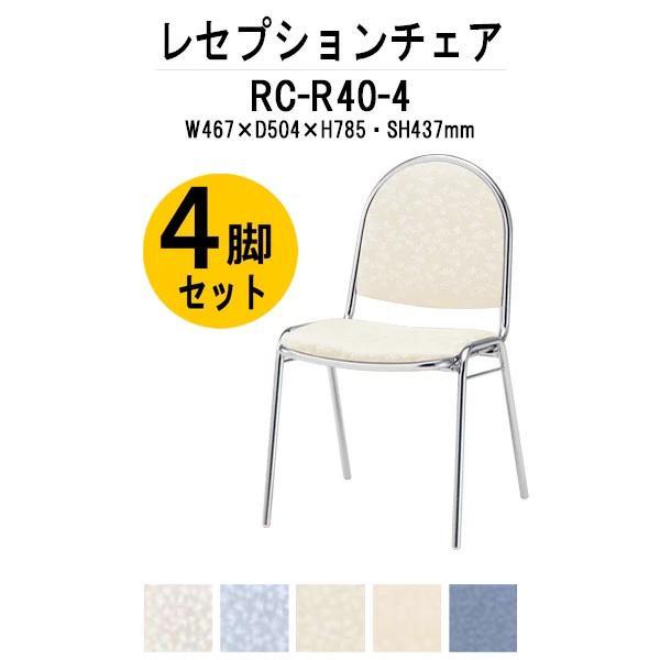 宴会椅子 レセプションチェア RC-R40-4 4脚セット W467×D504×H785 SH437mm 宴会用テーブル 結婚式用テーブル ホテル レストラン パーティー