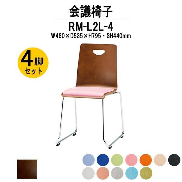 会議椅子 店舗椅子 RM-L2L-4 W480xD535xH795mm ビニールレザー ループ脚タイプ 4脚セット 4脚セット