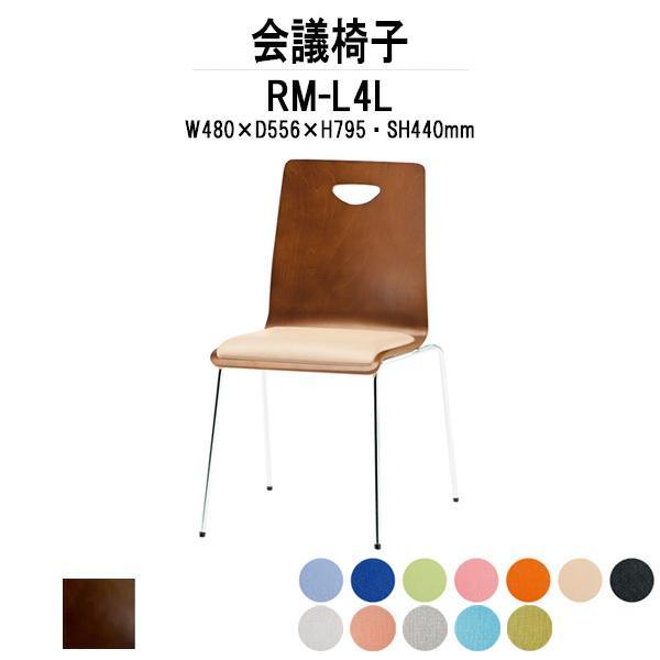 会議椅子 店舗椅子 RM-□4L W480xD556xH795mm ビニールレザー 4本脚タイプ 4本脚タイプ