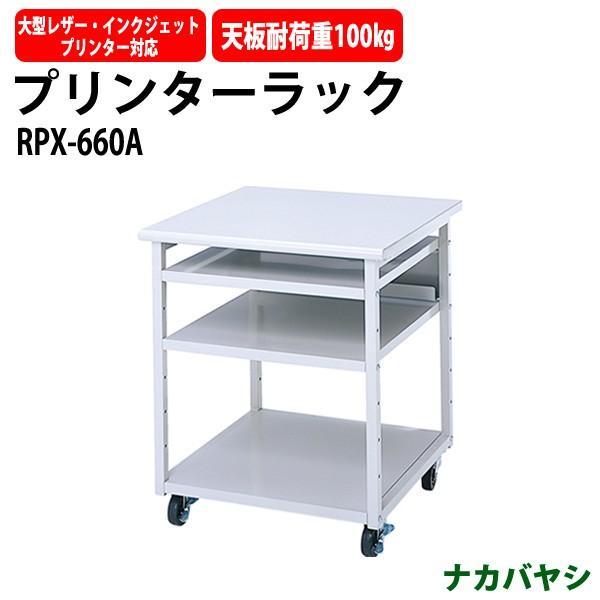 プリンターラック RPX-660A ナカバヤシ