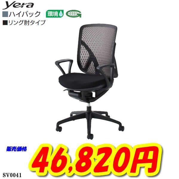 事務椅子 事務椅子 メッシュチェア 稲葉製作所 yearイエラ ハイバックタイプ リング肘タイプ SV0041