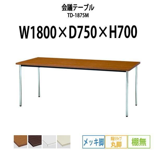 会議用テーブル TD-1875M W1800XD750XH700mm 丸脚・棚なし メッキ脚タイプ 会議テーブル おしゃれ ミーティングテーブル 長机 会議室