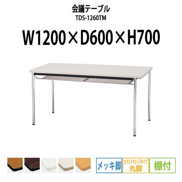 会議用テーブル TDS-1260TM W1200XD600XH700mm 丸脚・棚付 ソフトエッジ メッキ脚タイプ 会議テーブル おしゃれ ミーティングテーブル 長机 会議室