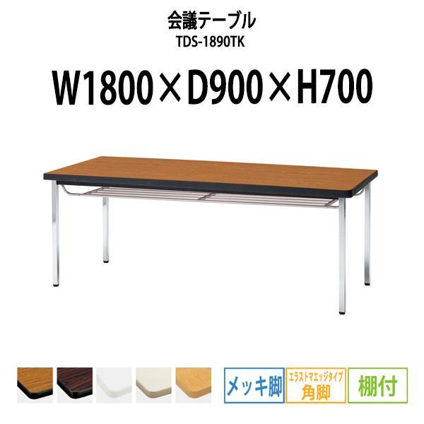 会議用テーブル TDS-1890TK W1800XD900XH700mm 角脚・棚付 ソフトエッジ メッキ脚タイプ 会議テーブル おしゃれ ミーティングテーブル 長机 会議室