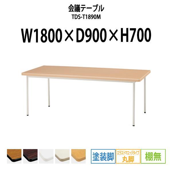 会議用テーブル TDS-T1890M W1800XD900XH700mm ソフトエッジ 塗装脚タイプ 棚なし 会議テーブル おしゃれ ミーティングテーブル 長机 会議室
