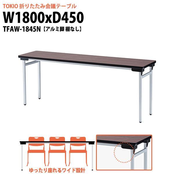 折りたたみ会議用テーブル TFAW-1845N W1800xD450xH700mm アルミ脚タイプ 棚なし 会議テーブル 折り畳み 折畳 ミーティングテーブル 長机