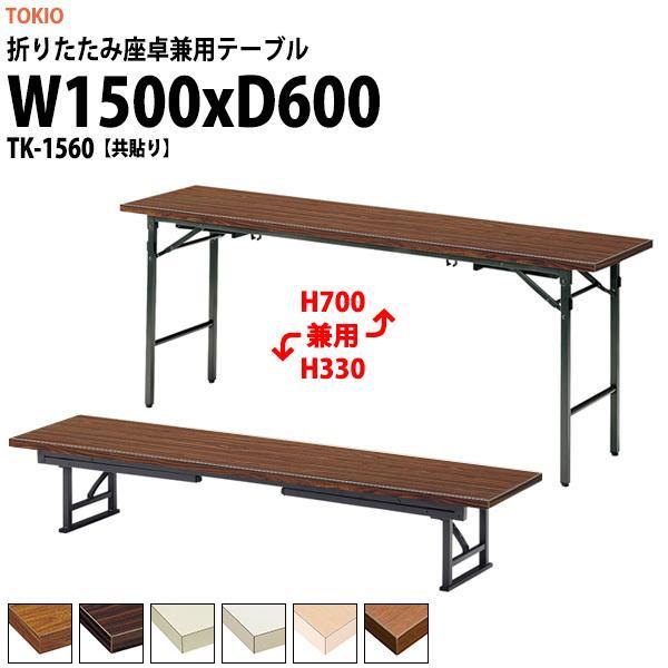 折りたたみ座卓兼用テーブル2種類の使い方 TK-1560 共張りW1500XD600XH700&330mm 折畳机 座卓 長机 折りたたみテーブル