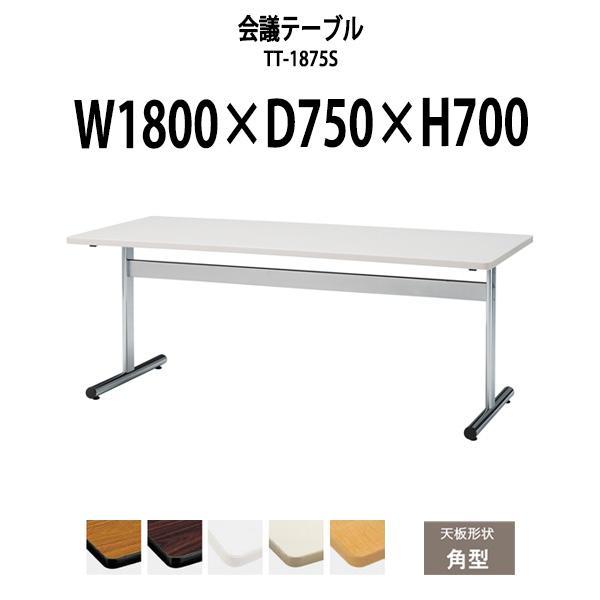 会議用テーブル TT-1875S W1800×D750×H700mm (天板:角形) 会議テーブル おしゃれ ミーティングテーブル 長机 会議室