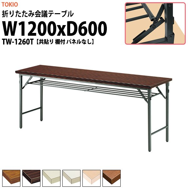 折りたたみ会議用テーブル TW-1260T W1200xD600xH700mm 塗装 パネルなし 棚付 会議テーブル 折り畳み 折畳 ミーティングテーブル 長机