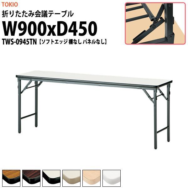 折りたたみ会議用テーブル TWS-0945TN W900xD450xH700mm 塗装脚 パネルなし 棚なし 会議テーブル 折り畳み 折畳 ミーティングテーブル 長机