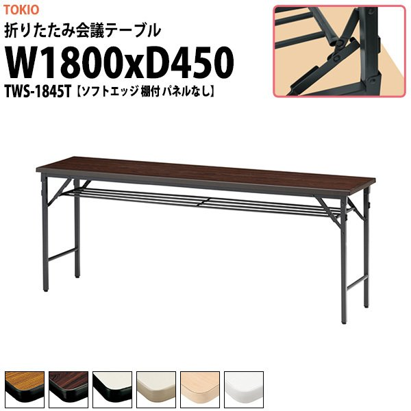 折りたたみ会議用テーブル TWS-1845T W1800xD450xH700mm 塗装 パネルなし 棚付 会議テーブル 折り畳み 折畳 ミーティングテーブル 長机