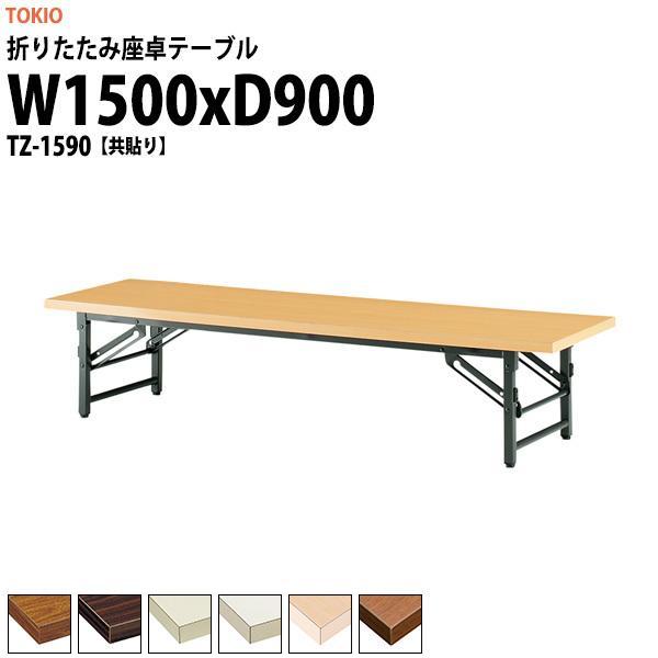 折りたたみテーブル 座卓 TZ-1590 (共貼り) W1500XD900XH330mm 折りたたみ座卓テーブル 折畳 会議用テーブル 長机 集会場 公民館 塾