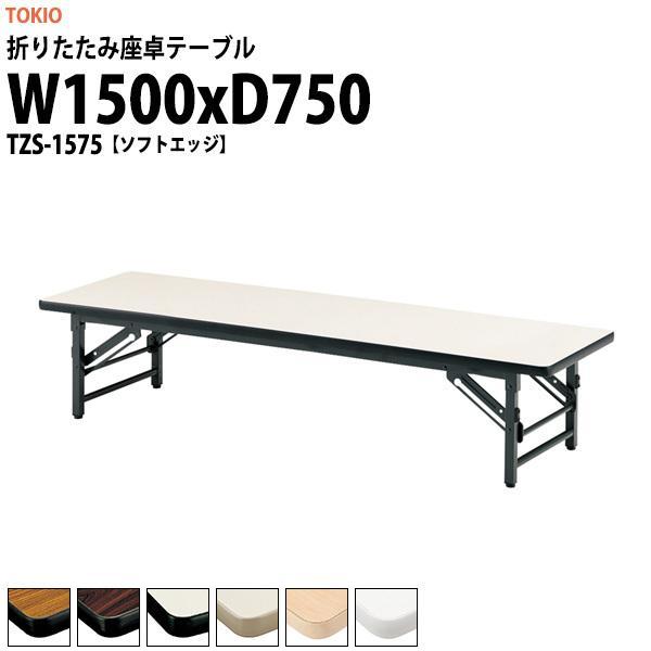 折りたたみ座卓テーブル TZS-1575 ソフトエッジ W1500XD750XH330mm 折りたたみテーブル 座卓 折畳 長机 会議用テーブル ミーティングテーブル