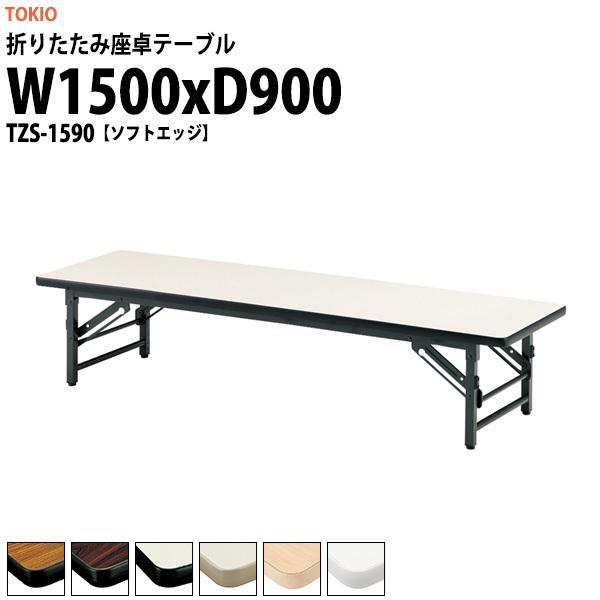 折りたたみ座卓テーブル TZS-1590 ソフトエッジ W1500XD900XH330mm 折りたたみテーブル 座卓 折畳 長机 会議用テーブル ミーティングテーブル