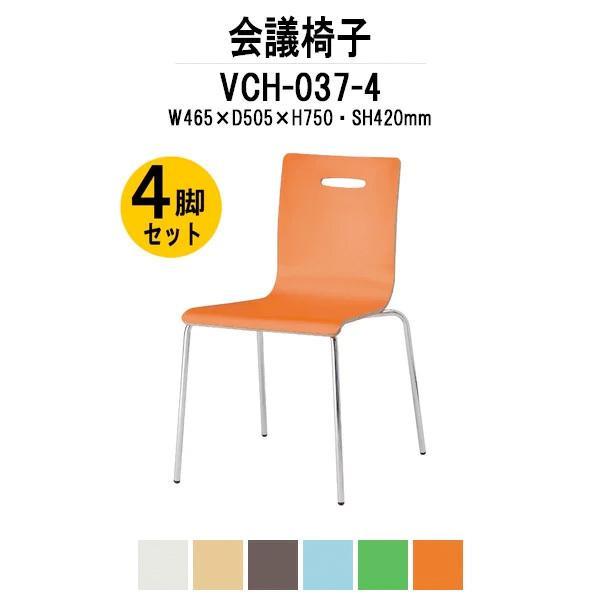 会議椅子 4脚セット VCH-037-4 W465xD505xH750mm パッドなし ミーティングチェア 会議用イス 会議用イス 会議用いす 店舗