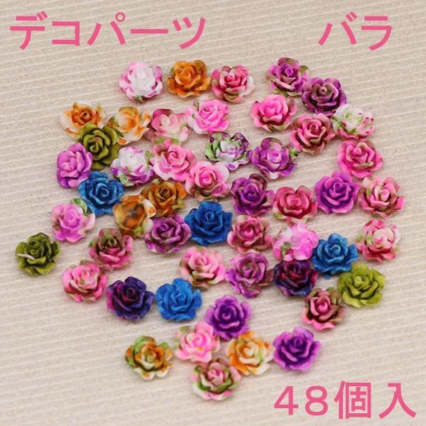 デコパーツ バラ 小 マーブル模様 48個入 トレンド 日本最大級の品揃え 2019 4入荷 9