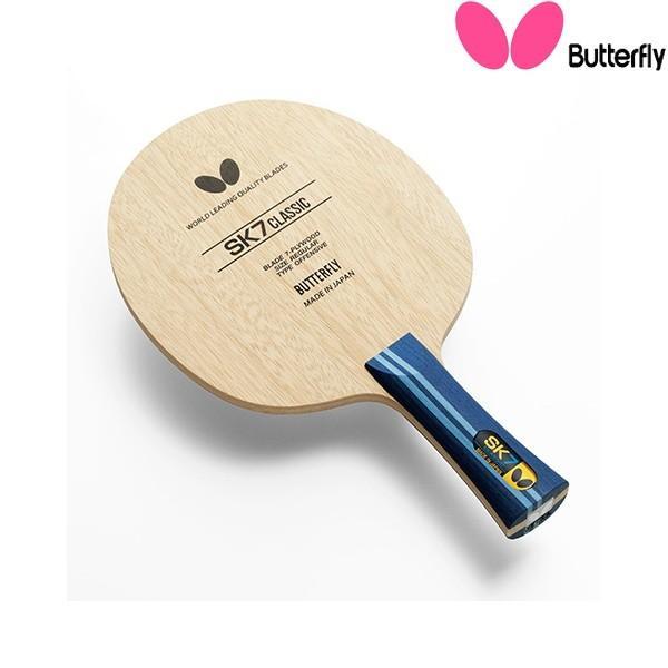 ◆◆○ <バタフライ> Butterfly (卓球シェークラケット)SK7クラシック フレアー 36881 卓球(36881-but1)