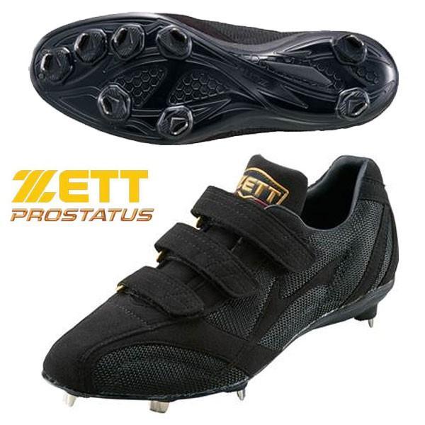 即納可★ 【ZETT】ゼット 金具スパイク プロステイタス マジックベルト式軽量スパイク 野球 BSR2676KM