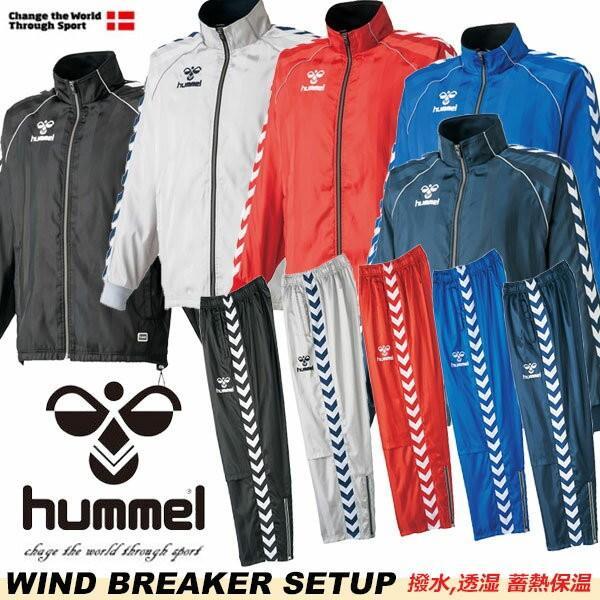 ◆◆ <ヒュンメル> 【hummel】 ウインドブレーカージャケット&パンツ 上下セット サッカー トレーニングウェア ウインドブレーカー(haw2054-haw3054-mkn-hum2