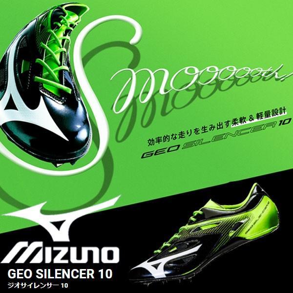 即納可★ 【MIZUNO】ミズノ ジオサイレンサー10 (陸上競技) ユニセックス