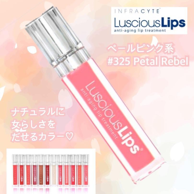 ラシャスリップス 正規品 人気色の#325ペールピンク系 最高級のリッププランパー lusciouslips gainfiled